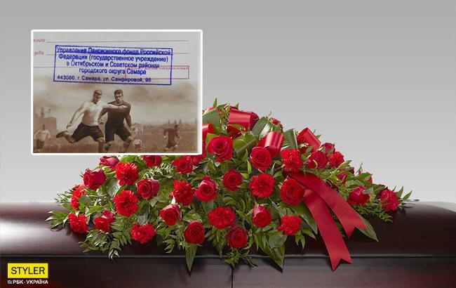 В РФ пенсионный фонд пригласил умершую забрать пособие на погребение