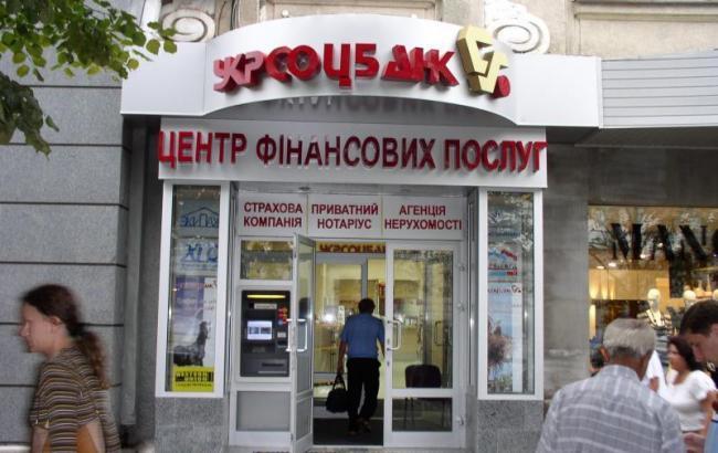 """""""Укрсоцбанк"""" збільшує статутний капітал на 5,2 млрд гривень"""