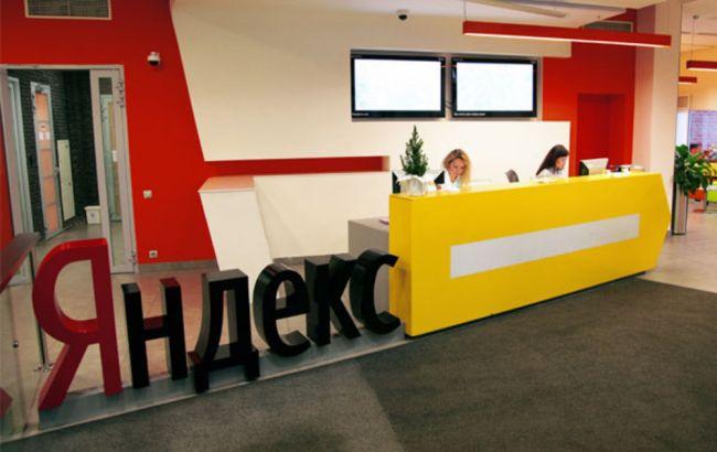 """Фото: """"Яндекс"""""""