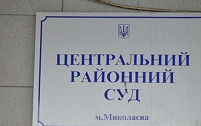 Фото: Центральний райсуд Миколаєва