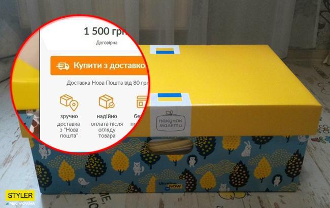 Украинцы начали активно продавать бэби-боксы, подаренные правительством