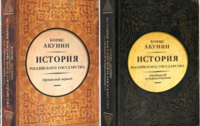 """Фото: Второй и третий том """"Истории"""" Акунина"""