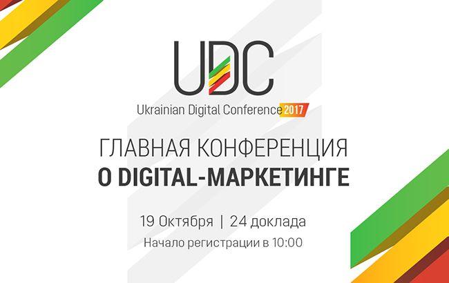 Главная конференция о digital-маркетинге уже в октябре