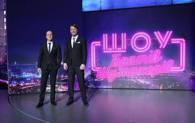 """На каналі """"Україна"""" прем'єра """"Шоу Братів Шумахерів"""""""