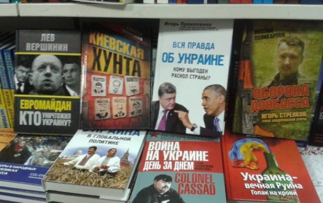 Фото: Антиукраїнська література (pikabu.ru)
