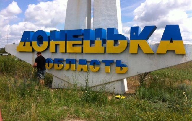 Фото: Въезд в Донецкую область (pinterest.com)