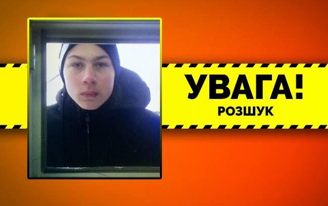 Допоможіть знайти: у Києві зник 14-річний підліток (фото)
