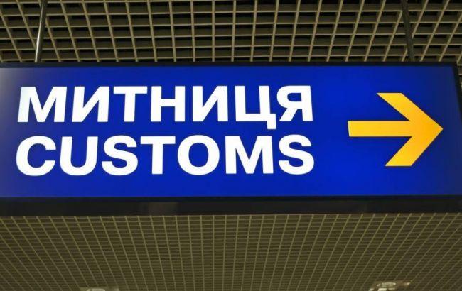 """Растаможка """"евроблях"""": завтра таможни будут работать круглосуточно"""