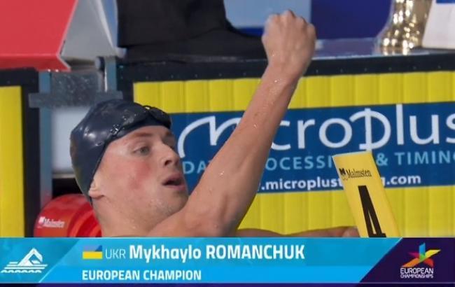 Украинец Романчук стал чемпионом мира по плаванию