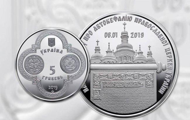 В Украине определили лучшие монеты года