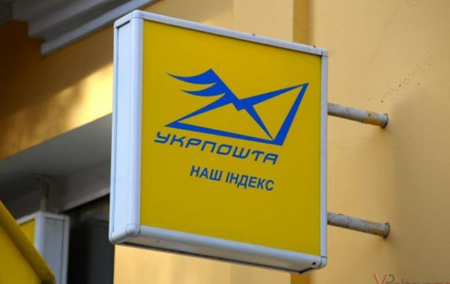 Фото: державний оператор поштових послуг і зв'язку