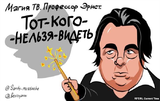 Фото: Константин Эрнст (currenttime.tv)