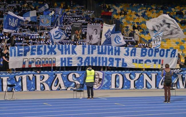 """Фото: Банер фанатів """"Динамо"""""""