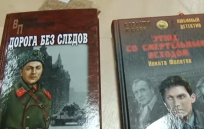 Фото: Книги, которые стали поводом для жалобы