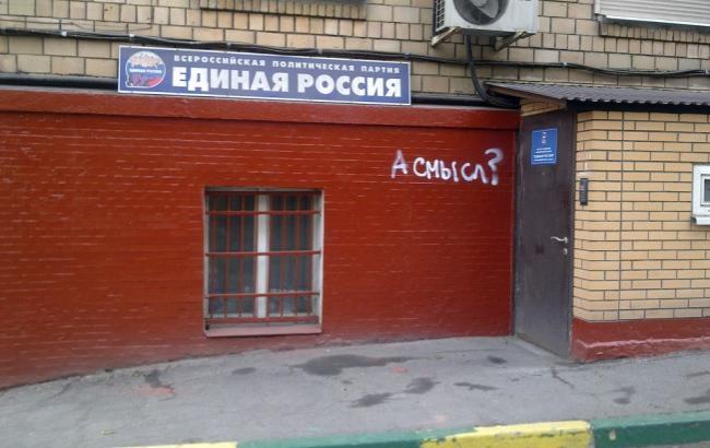 """Фото: Штаб """"Єдиної Росії"""" (flickr.com)"""