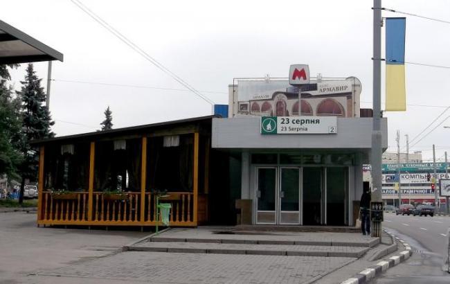 """Фото: станція метро """"23 серпня"""""""