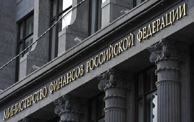 Фото: Міністерство фінансів Росії