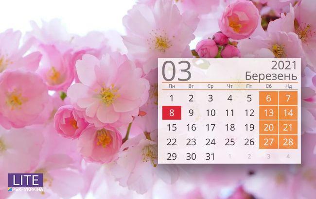 Календарь праздников и выходных на март 2021: что будем отмечать