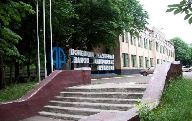 Фото: Донецький казенний завод хімічних виробів