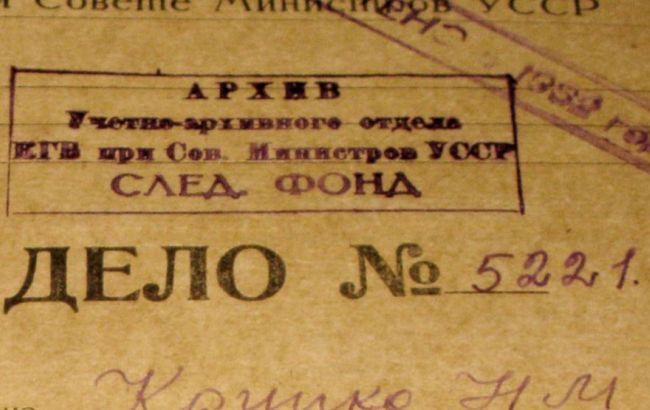 Фото: опубліковано документи КДБ