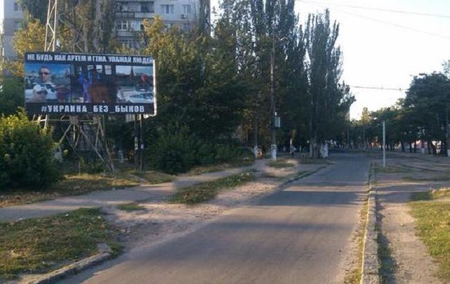 Фото: Рекламный щит (joinfo.ua)
