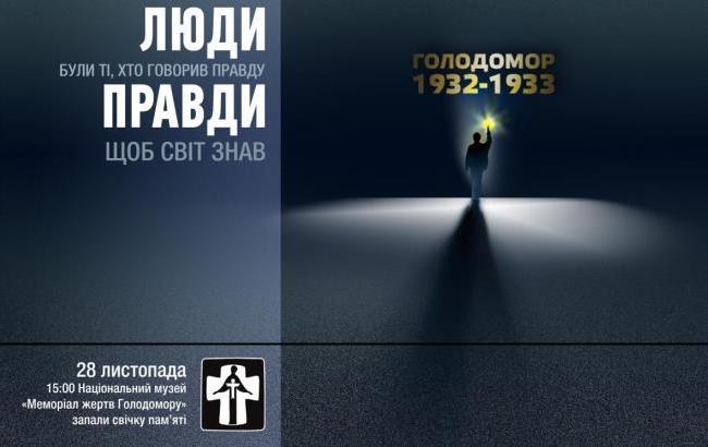 """Новая выставка о Голодоморе рассказывает 16 историй """"Людей правды"""""""