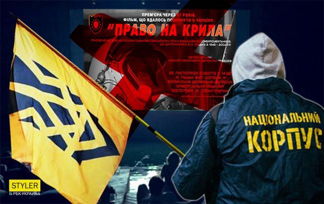 Фото: Срыв показа фильма для ветеранов (Коллаж РБК-Украина)