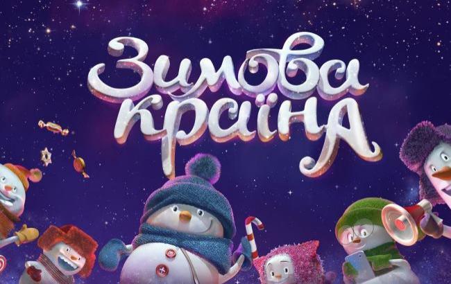 "СТБ создаст ""Зимнюю страну"" на территории ВДНХ"