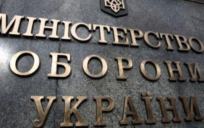 Фото: будівля Міністерства оборони України
