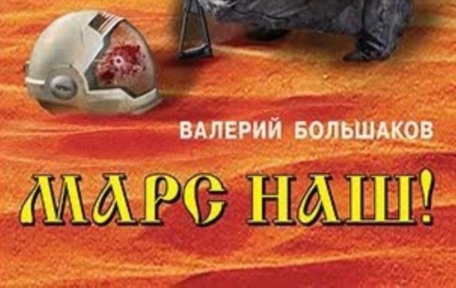 """""""Марс наш!"""": у Росії виходить книга про космічній війні за Батьківщину"""