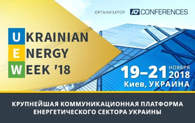 Украинская энергетическая неделясостоится 19-21 ноября в Киеве