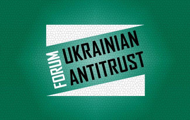 В Киеве состоится VI Ukrainian Antitrust Forum