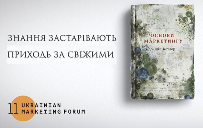 """""""Знання застарівають. Приходь за свіжими"""" - Украинский маркетинг-форум запустил нестандартную рекламную кампанию"""