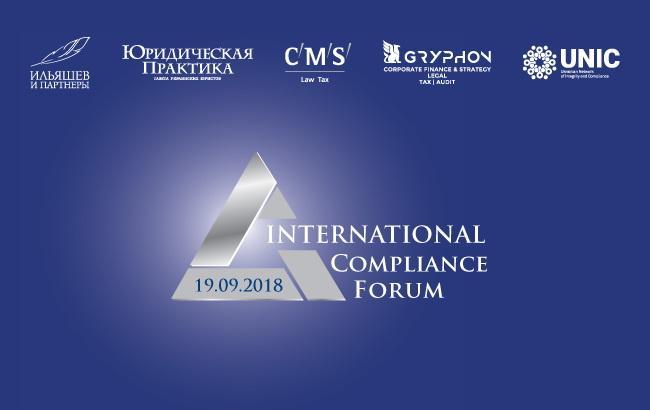 III International Compliance Forum, 19 сентября 2018