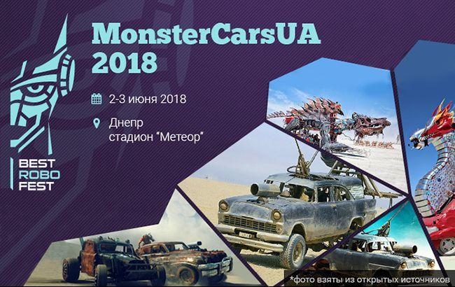 Макс Поляков і Noosphere Ventures - організатори руху Monster Trucks і фестивалю BestRoboFest