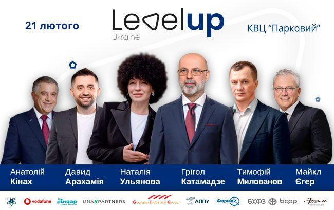 """21 февраля представители бизнеса, власти и общества соберутся на бизнес-форуме """"Level Up Ukraine 2020"""""""