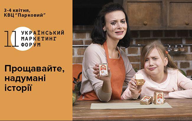 """""""Чому цей маркетинг такий натуральний?"""": в кампании украинского маркетинг-форума высмеяли избитые рекламные сюжеты"""