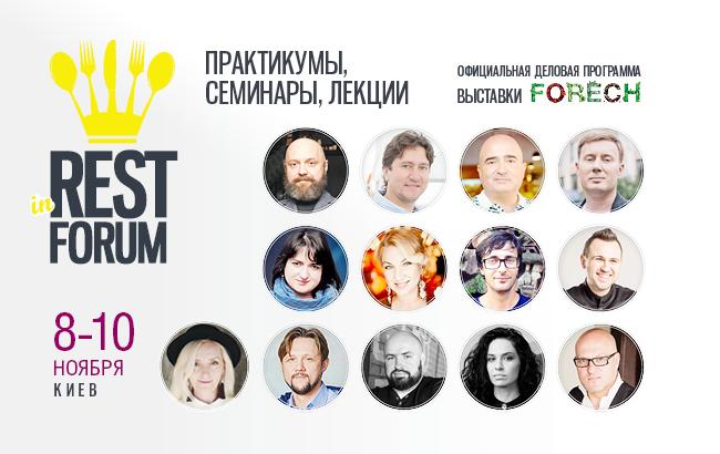 Фото: Афиша InRestForum 2017 (пресс-служба)