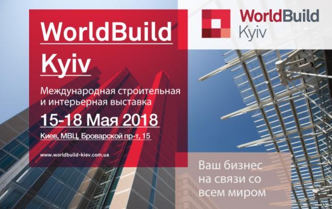 Міжнародна виставка WorldBuildKyiv - об'єднає кращих гравців будівельного ринку