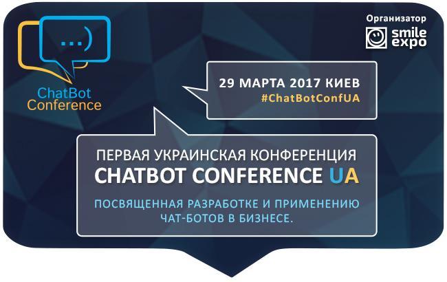 В Киеве впервые состоится конференция по чат-ботам - ChatBot Conference UA 2017
