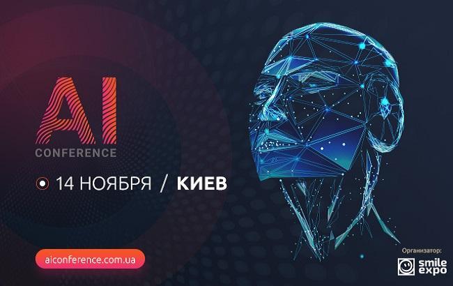 В Киеве пройдет отраслевая конференция AI Conference Kyiv