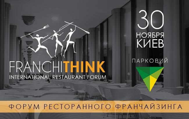 Афиша форума