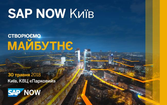 В Киеве на Форуме SAP NOW рассказали о бизнес-трансформации для украинских компаний