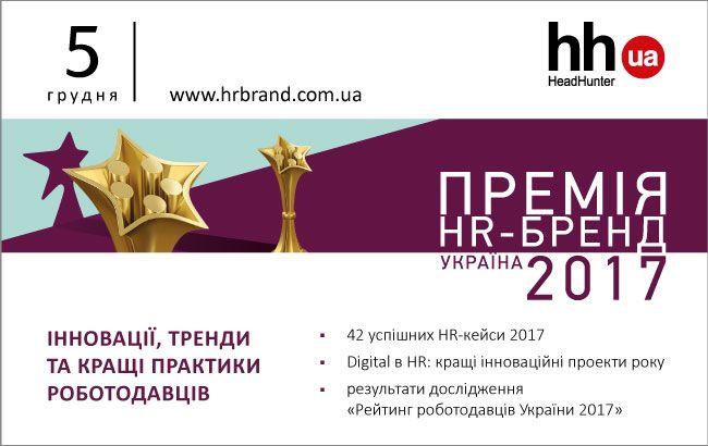 """Итоговая конференция """"Премия HR-бренд Украина"""" состоится 5 декабря"""