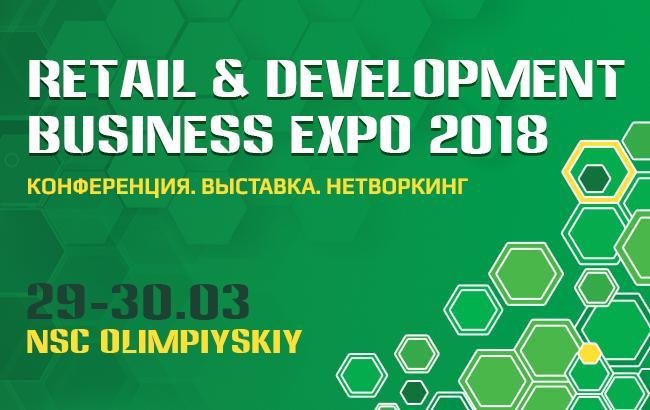 """Выставка """"RETAIL&DEVELOPMENT BUSINESS EXPO – 2018"""" пройдет 29-30 марта в Киеве"""