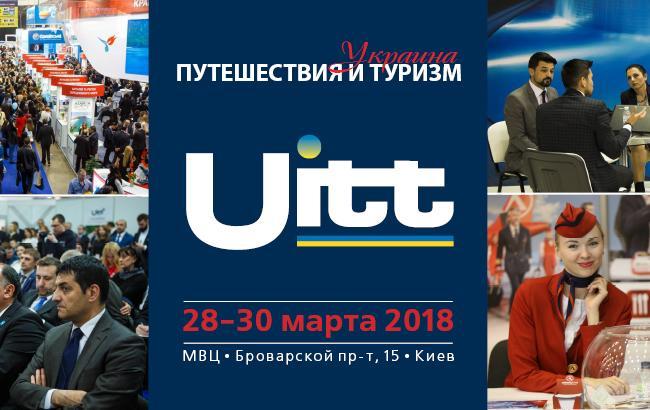 """В Киеве пройдет Международная туристическая выставка UITT """"Украина: путешествия и туризм"""""""