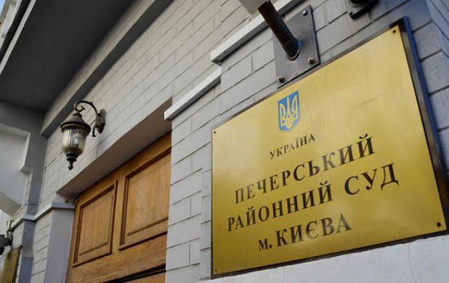 Фото: Печерский районный суд (УНИАН)