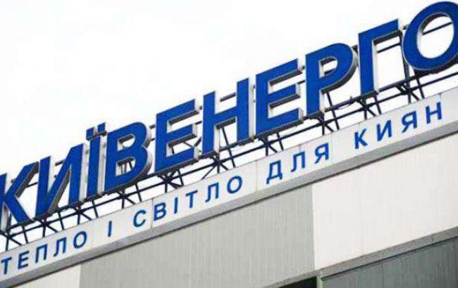«Киевэнерго»: Долг киевлян затепло превысил 4,7 млрд грн