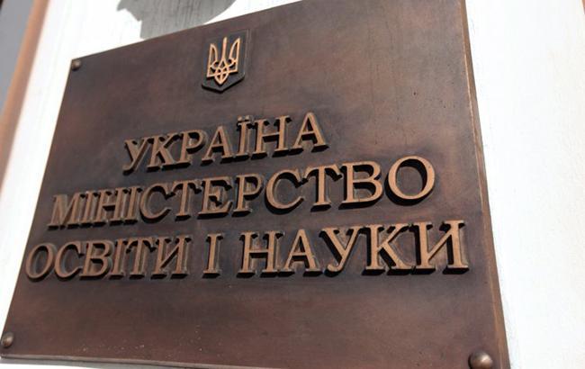 Фото: вывеска на здании Министерства образования (УНИАН)