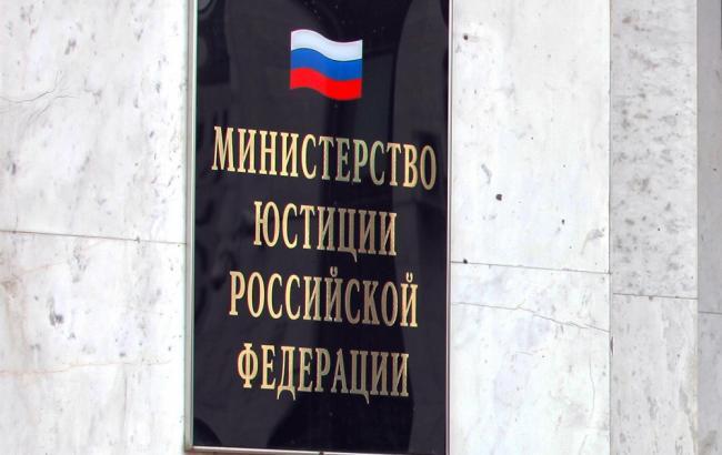 Фото: Минюст РФ